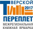 Межрегиональная книжная выставка-ярмарка «Тверской переплет»